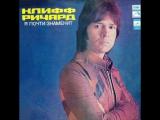 КЛИФФ РИЧАРД. 1977 - Я ПОЧТИ ЗНАМЕНИТ