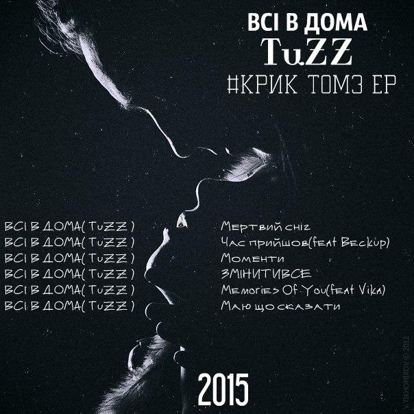 ВСІ В ДОМА (TuZZ) - Крик ТОМ3 (EP) (2015) (задняя обложка)