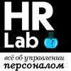 HR-lab: тренинги, конференции, мотивация