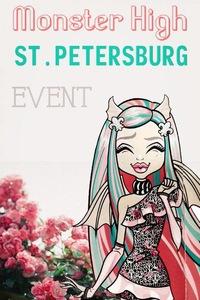 *Встречи Monster High в Санкт-Петербурге*