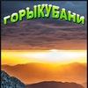 Горы Кубани
