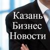 Казань|Бизнес