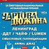 """13 февраля - Чартова Дюжина - СК """"Юбилейный"""""""