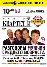 10 апреля - Квартет И - ДК Ленсовета