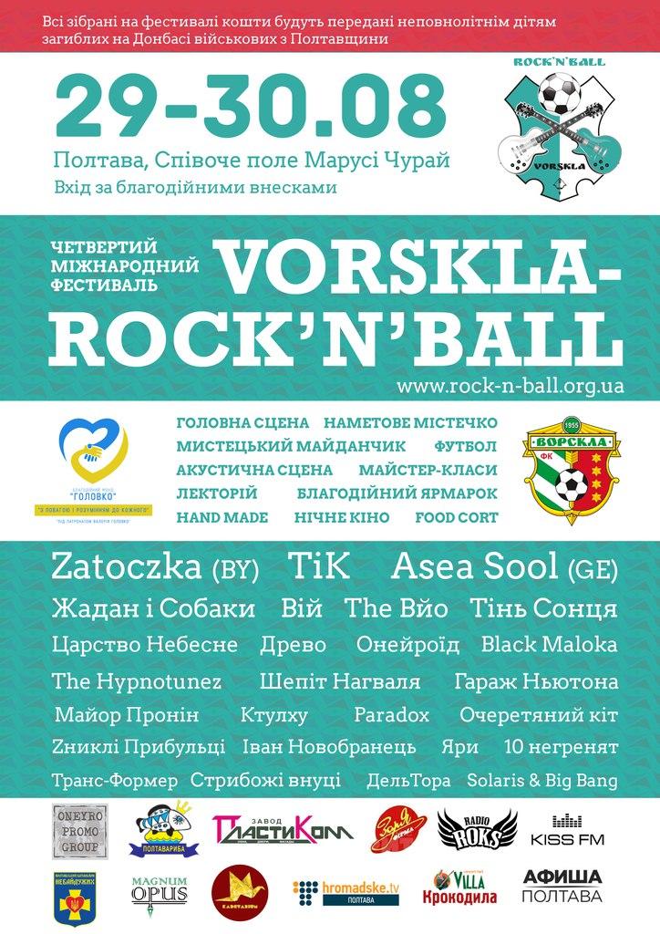 У Полтаві 29 та 30 серпня відбудеться міжнародний фестиваль Vorskla-Rock'n'Ball