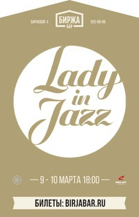 фестиваль  LADY IN JAZZ -9 и 10 марта*Биржа бар