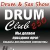 Шоу барабанов Drum Club 250
