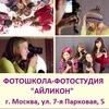 ФОТОСЕССИИ. ФОТОКУРСЫ (Измайлово, Первомайская)