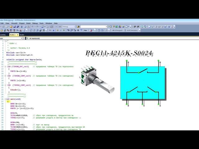 Программирование микроконтроллеров avr для начинающих Урок12 энкодер