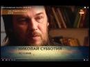 Николай Субботин. Самые шокирующие гипотезы 29 09 2015
