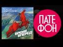 Георгий Свиридов - Время вперёд! (Весь альбом) 1965 - 1975 / FULL HD