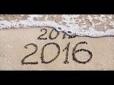 Поздравление с Новым 2016 годом!