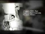 История России XX век. Серия 30. Брестский мир. Начало геноцида.