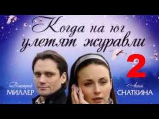 Когда на юг улетят журавли 2 серия (Дмитрий Миллер)