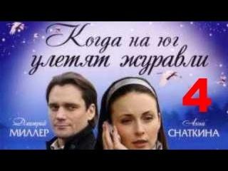 Когда на юг улетят журавли 4 серия (Дмитрий Миллер)