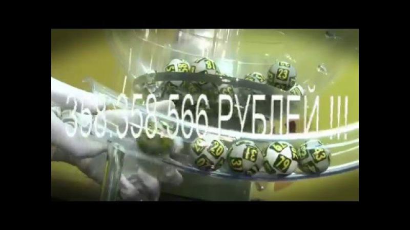 Житель Новосибирска выиграл в лотерею рекордные 358 миллионов рублей. Лото 6 из 45. Гослото