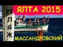 КРЫМ 2015 ЯЛТА ПЛЯЖ / МАССАНДРОВСКИЙ ПЛЯЖ / ОТДЫХ В КРЫМУ