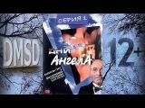 Дни ангела, ТВ сериал, серия 1, комедия, официально, HD | Dni Angela, TV Series, Episode 1