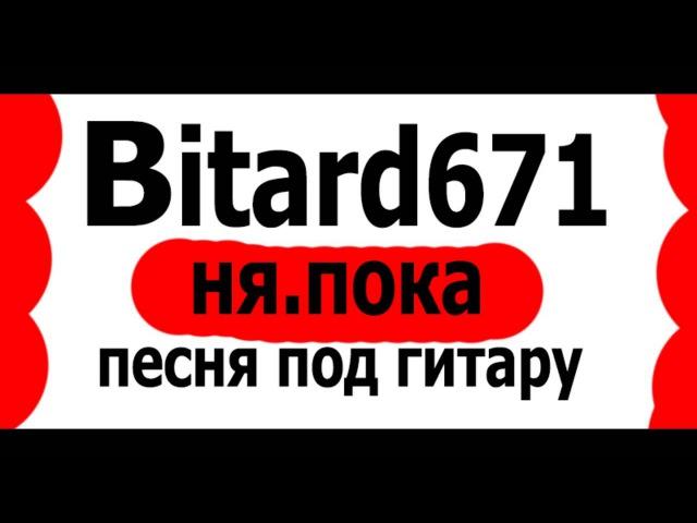 Bitard671 - ня.пока Песня под гитару