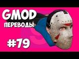 Garry's Mod Смешные моменты (перевод) #79 - Змеи против коротышек (Gmod: Hide and Seek)