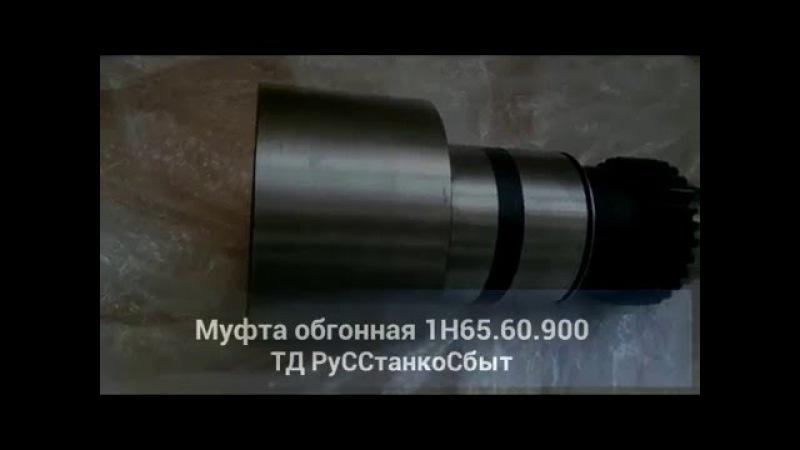 Www.russtanko-rzn.ru Муфты обгонные 1М63Н, 1М63, 163, ДИП300, 1А64, 1Н65,165,1М65,ДИП500,16К40