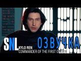 Звездные Войны Босс под прикрытием: База Старкиллер | Кайло Рен пародия [Rus, озвучка SNL]