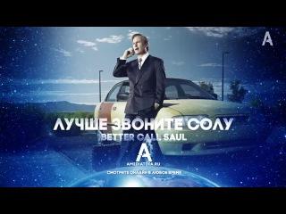 Лучше звоните Солу 1 сезон 2015 смотреть онлайн бесплатно в хорошем HD качестве официальный трейлер