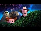Монстры на каникулах 2 2015 смотреть онлайн бесплатно в хорошем HD качестве официальный трейлер