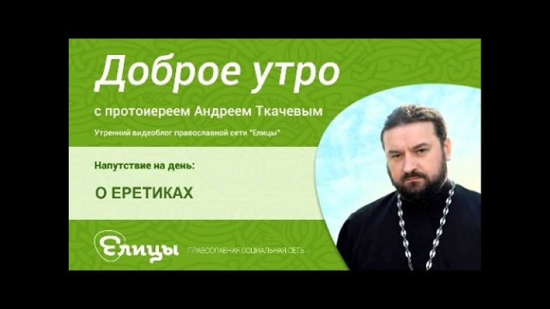 О ЕРЕТИКАХ о чистоте веры о самом страшном грехе о клевете на Бога о Андрей Ткачёв