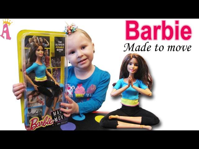 Распаковка барби безграничные движения йог (йога) кукла Barbie Made to Move Unboxing обзор