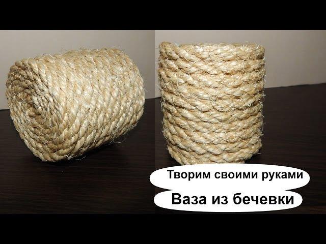 Красивая ваза из бечевки своими руками. Декорированная ваза для цветов из веревки