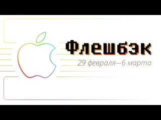 [Флешбэк] Macintosh II, принтер Apple, CarPlay и Лука Маэстри
