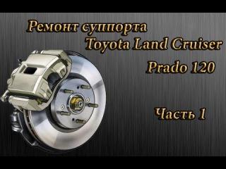 ремонт суппортов Toyota Land Cruiser 120 часть 1