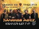 Калинов мост - Приглашение на Юбилейный концерт в Екатеринбурге