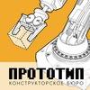 КБ Прототип : ЧПУ станки в Великом Новгороде