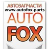 AUTOFOX™ ® | Авто запчасти | Челябинск