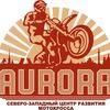 """Школа мотокросса и эндуро """"AURORA"""""""