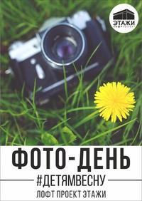 Фото-день «Подари детям весну»