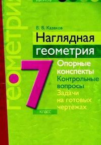 Naglyadnaya geometria 7 klass reshebnik kazakov 2017 18