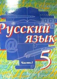 решебник по русскому языку 5 класс быстрова кибирева 1 часть ответы