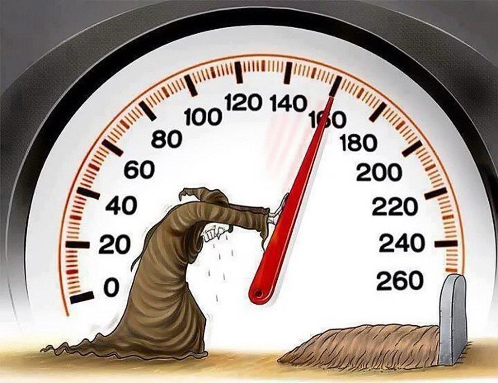 Соблюдай скоростной режим