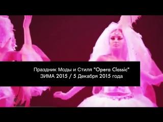 Праздник Моды и Стиля Opera Classic ОСЕНЬ 2015/5 декабря