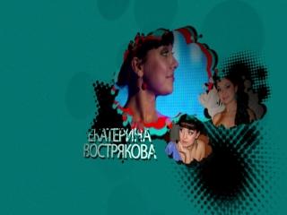 Ведущая семейных праздников Екатерина Вострякова