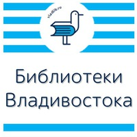 Логотип Библиотеки Владивостока