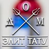 "Тату салон ""Дом Элит Тату"" (Tattoo Salon Moscow)"