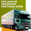 "Производство ""Зелёный свет"" Наружная реклама"