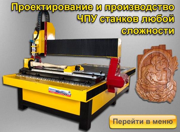 Станок чпу сделай сам - Nvsibirsk.ru