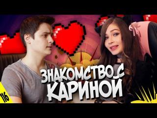 Знакомство с КАРИНОЙ СТРИМЕРШЕЙ - MTV НЕ СНИЛОСЬ #116