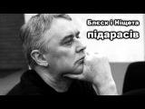 Лесь Подерв'янський - Блск  нщета пдарасв
