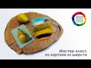 Шешина Екатерина. Видео мастер-класс по картине из шерсти